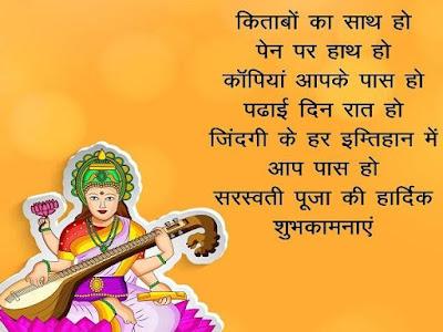 Basant Panchami Poem