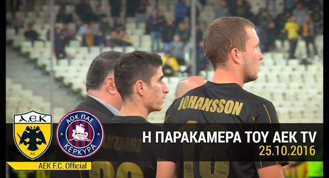 Το βίντεο με την παρακάμερα της αναμέτρησης ΑΕΚ - Κέρκυρα 4-0