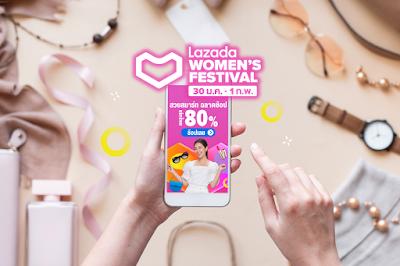 Lazada จัดเต็มอีกครั้งเพื่อผู้หญิง กับแคมเปญฮิต Women's Festival  ดันร้านค้าโตสวนกระแส เอาใจสาวนักช้อปสวยสมาร์ท ฉลาดช้อปกับดีลสุดคุ้ม