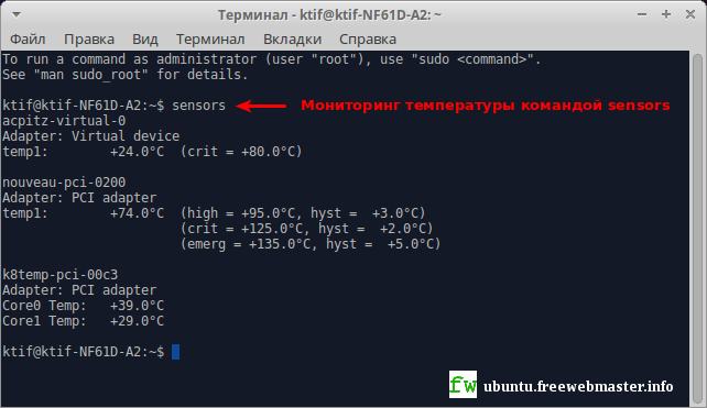 Мониторинг температуры в Linux командой sensors