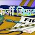ब्रह्मपुरा के फर्जी सहायक शिक्षक के खिलाफ निगरानी ने दर्ज कराई प्राथमिकी