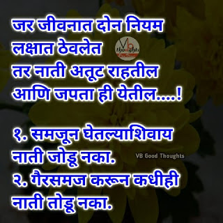 good-thoughts-in-marathi-on-life-marathi-suvichar-with-images