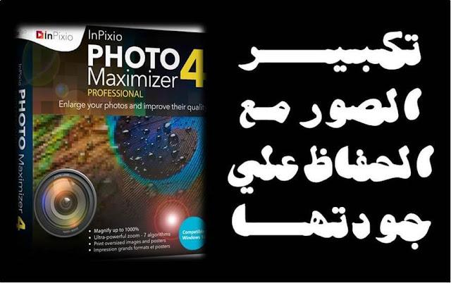 تحميل برنامج inpixio photo maximizer pro