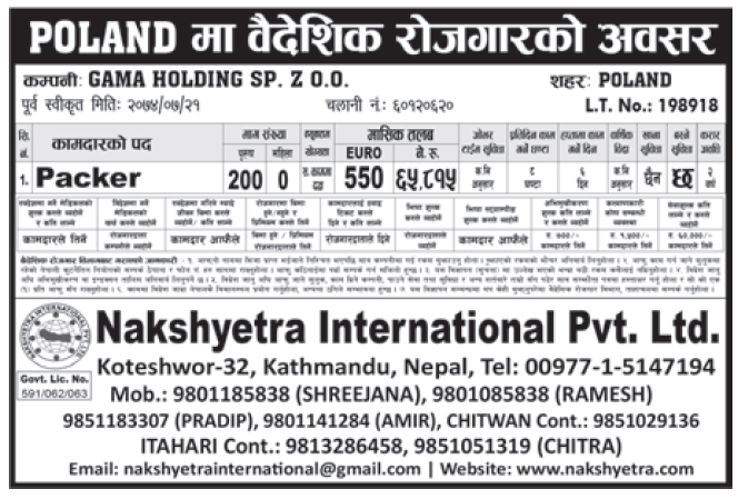 Jobs in Poland for Nepali, Salary Rs 65,815