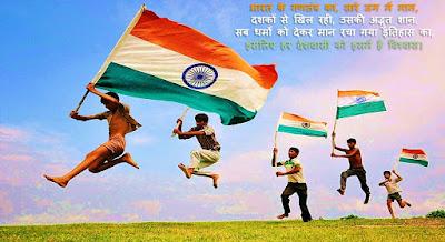 Republic Day Shayari in Hindi Font