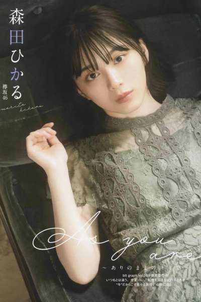 Sakurazaka46 櫻坂46, B.L.T. 2020.10 (ビー・エル・ティー 2020年10月号)