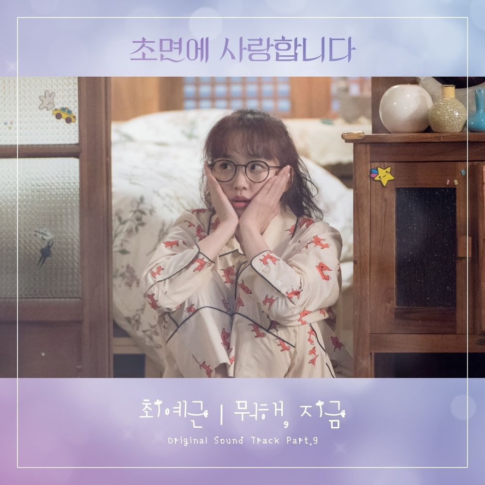 Choiyeguen – The Secret Life of My Secretary OST Part 9