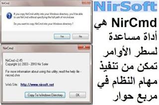 NirCmd هي أداة مساعدة لسطر الأوامر تمكن من تنفيذ مهام النظام في مربع حوار