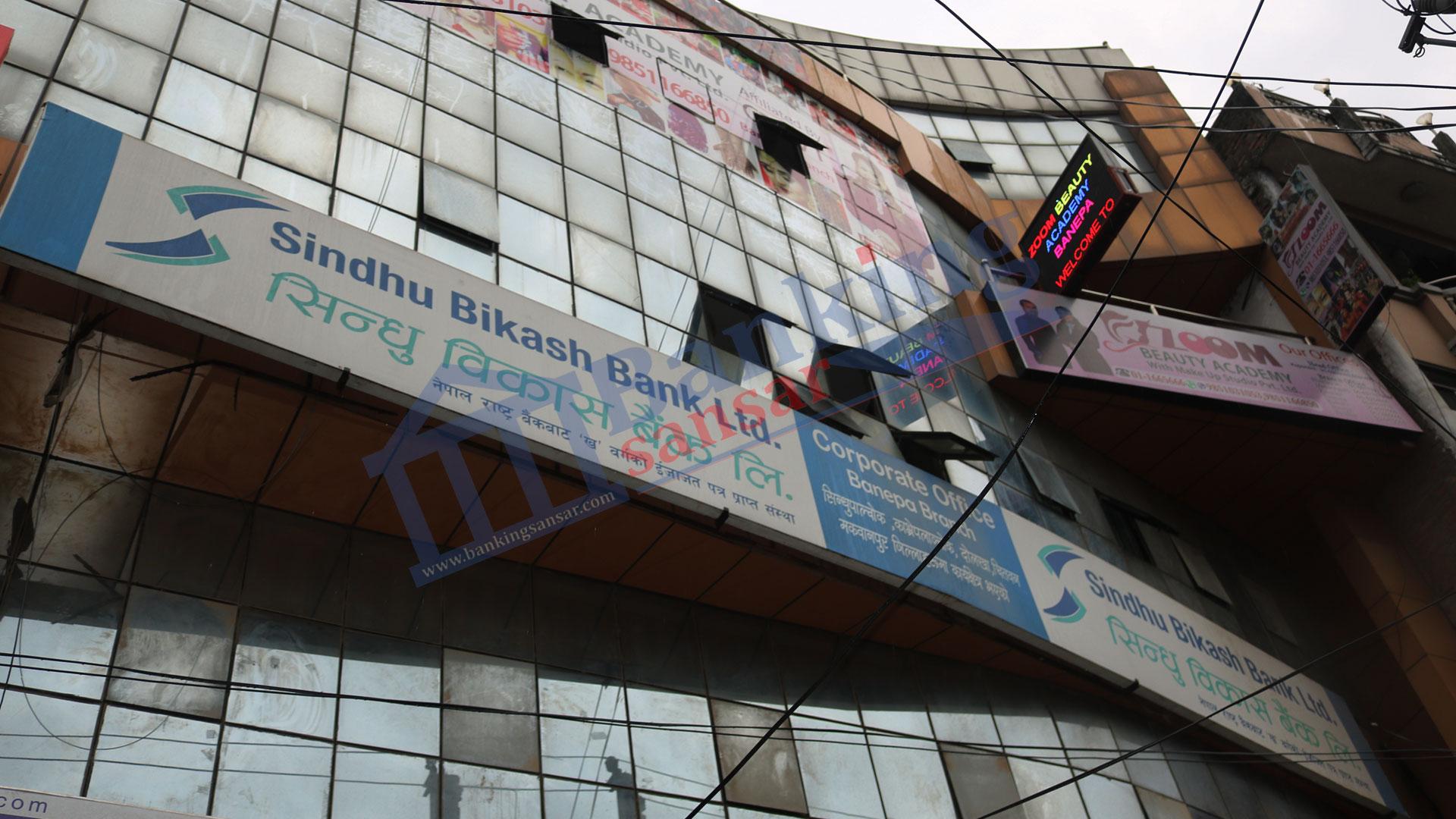 Sindhu Bikas Bank