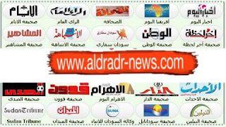 ابرز عناوين الصحف السياسية السودانية الصادرة الاثنين 18 ابريل 2016م