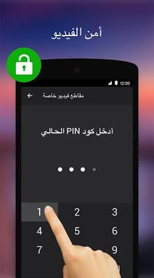 تحميل اقوي تطبيق لمشاهدة الفيديو مع مميزات رهيبة للاجهزة الاندرويد باخر تحديث مجانا مدفوع