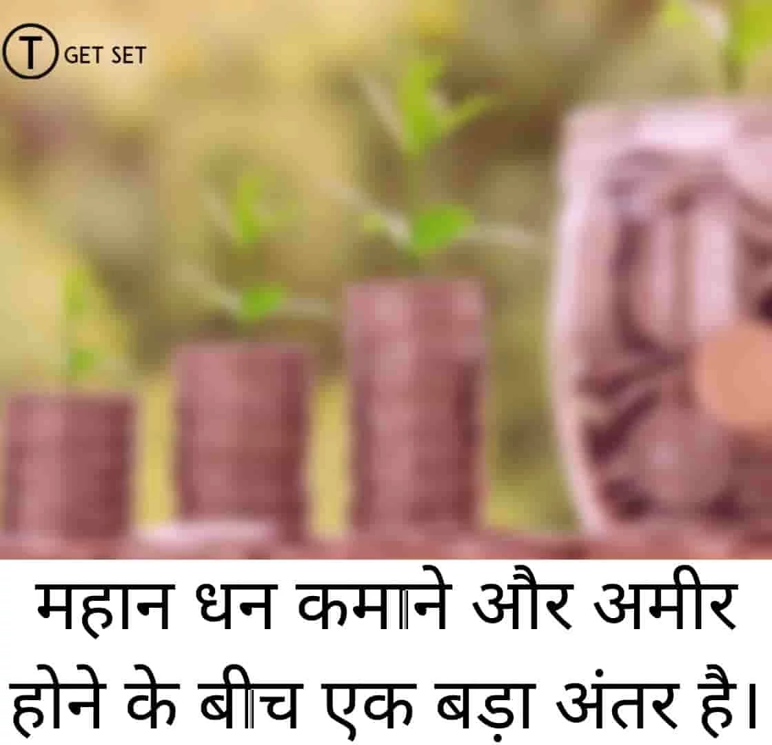 Save-money-and-success-whatsapp-status-image