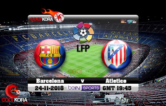 مشاهدة مباراة أتلتيكو مدريد وبرشلونة اليوم 24-11-2018 في الدوري الأسباني