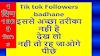 How To Increase Followers On Tiktok | Tik Tok Par Followers Kaise Badhaen