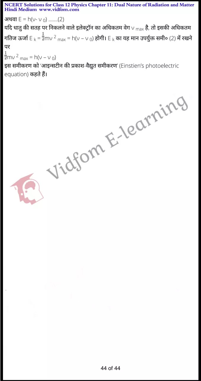 class 12 physics chapter 11 light hindi medium 44