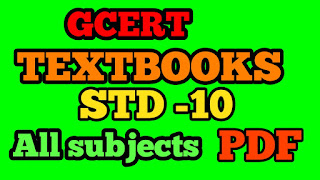 Std 10 All Subject GCERT textbooks download 2020