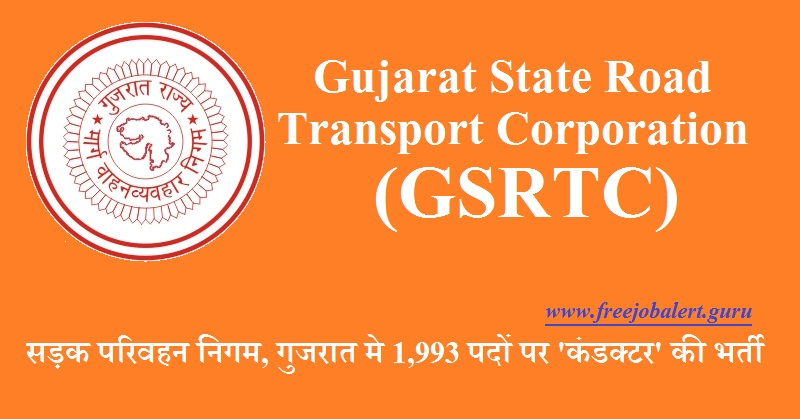 Gujarat State Road Transport Corporation, GSRTC, Roadways, Roadways Recruitment, Gujarat, 10th, Conductor, Latest Jobs, Hot Jobs, gsrtc logo