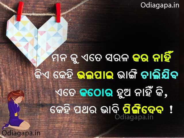 Odia New Love Sad 2020 Sad Shayeri Download Image