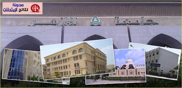اخبار تأجيل الدراسة بجامعة الازهر وموعد بدء الفصل الدراسى الثانى 2018
