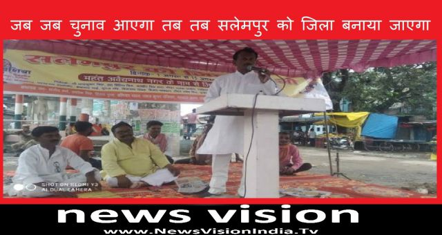 When The Election Comes Then Salempur Will Be Made A District Politics News Vision
