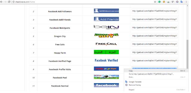 تهكير الفيسبوك عن طريق الصفحة المزورة