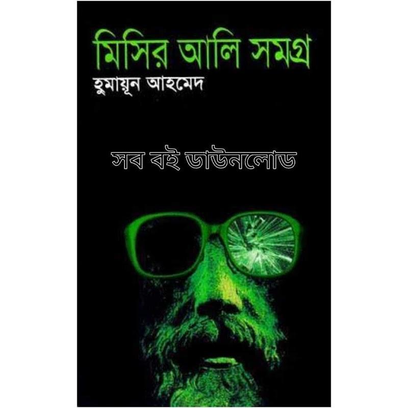 মিসির আলি সিরিজ Pdf ডাউনলোড || Misir Ali somogro 1,2,3 by humayun ahmed Pdf Download
