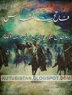 Fateh-e-Bait Ul Muqaddas