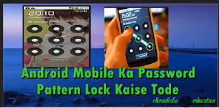 android mobile ka password pattern lock kaise tode