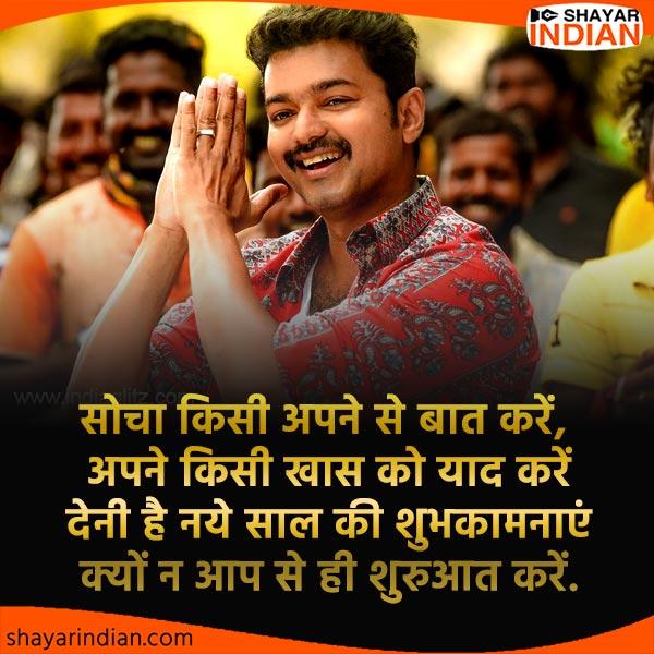 नये साल की शुभकामनाएं - Happy New Year 2020 Hindi Wishes