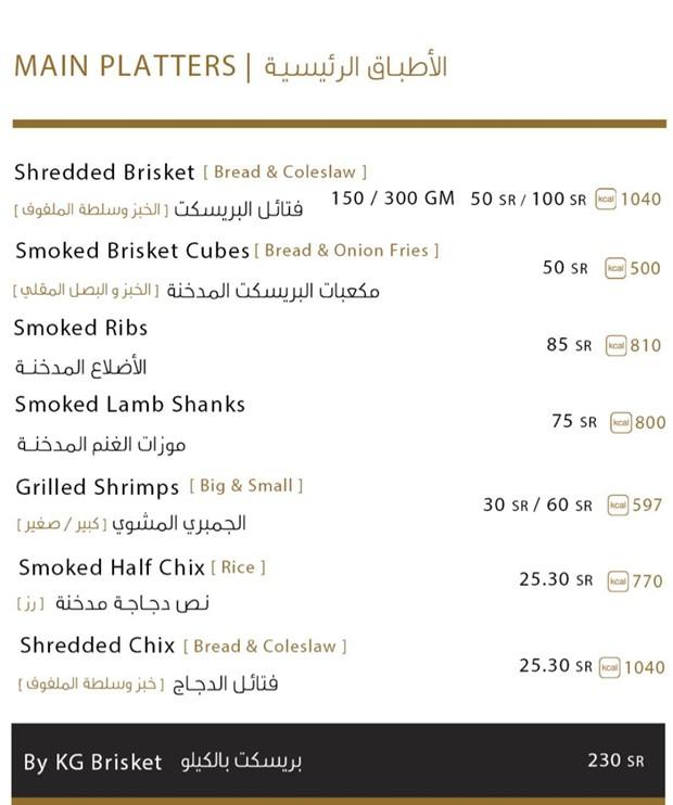 منيو مطعم امار