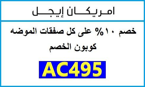 كوبون أمريكان إيجل مصر على كل صفقات الازياء للرجال والنساء
