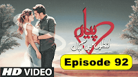 Pyaar Lafzon Mein Kahan Episode 92 Full Drama (HD Watch Online & Download)