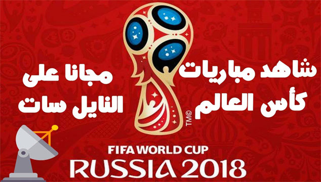 شاهد مجانا 22 مقابلة من مباريات كأس العالم روسيا 2018 على قمر النايل سات