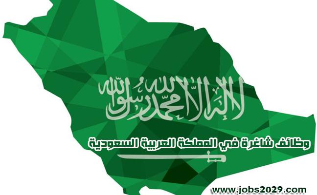وظائف شاغرة في مختلف التخصصات في القطاع الصحي في المملكة العربية السعودية