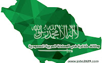 وظائف شاغرة في مختلف التخصصات في المملكة العربية السعودية
