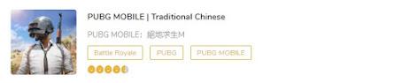 تحميل ببجي موبايل النسخة الصينية