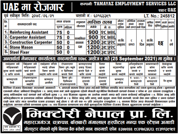 Jobs in UAE for Nepali, Salary NRs 39,528