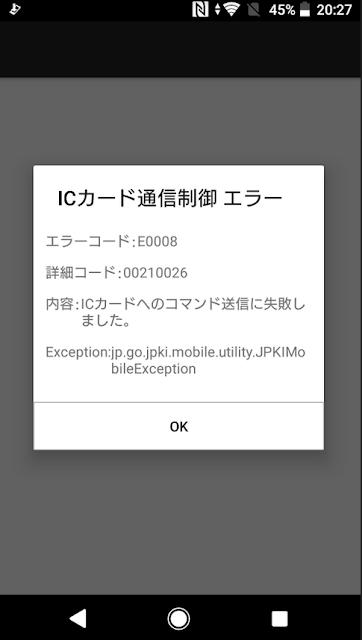 マイナンバーカード E0008