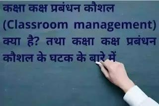 कक्षा कक्ष प्रबंधन कौशल के घटक