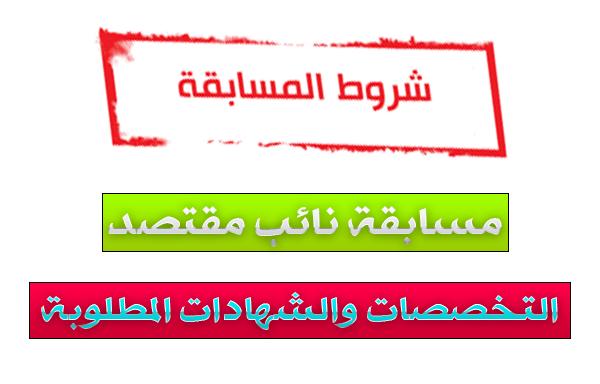 الشهادات والتخصصات المطلوبة في مسابقة نائب مقتصد 2019