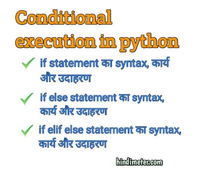 Conditional execution क्या है