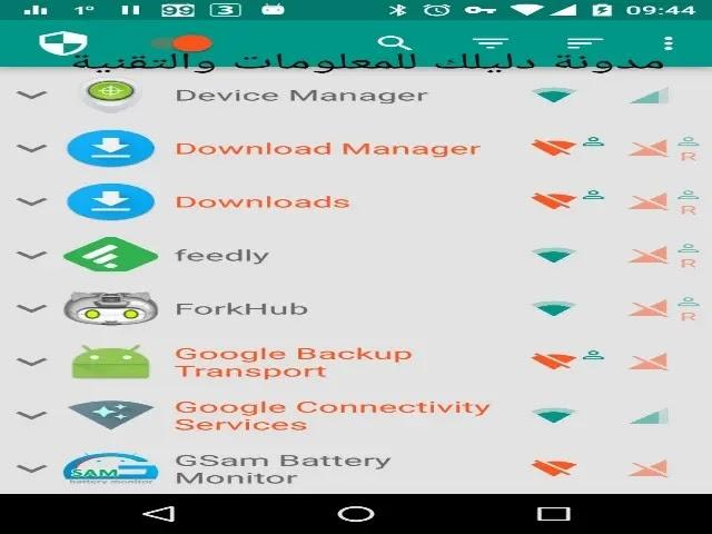 تحميل تطبيق NetGuard pro مهكر  للأندرويد والايفون
