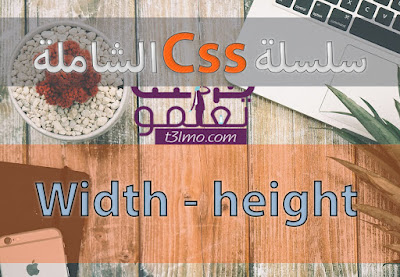 Width - height in css