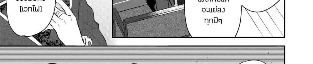 อ่านการ์ตูน Skill Daidokoro Shoukan wa Sugoi! Isekai de Gohan Tsukutte Point Tamemasu ตอนที่ 8 หน้าที่ 61