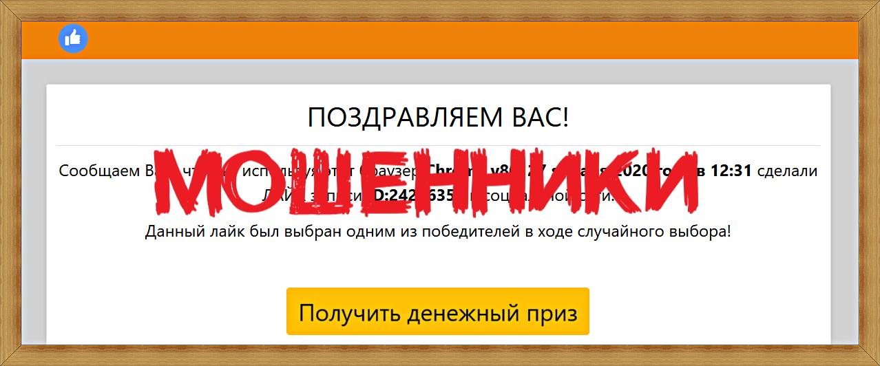 [Лохотрон] respolod.ru – Отзывы, мошенники! Поздравляем Вас «LikeOk»