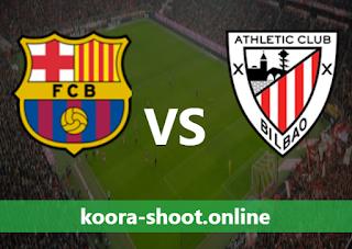 بث مباشر مباراة أتلتيك بلباو وبرشلونة اليوم بتاريخ 17/04/2021 كأس ملك إسبانيا