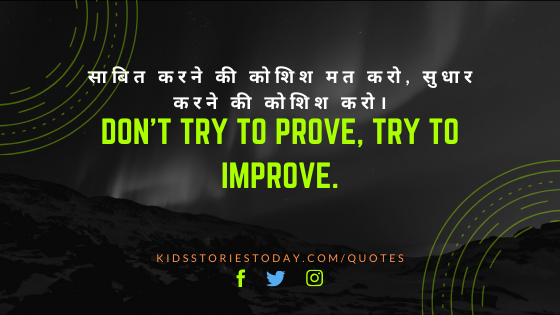 Quotes of Success in Hindi