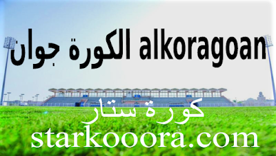 alkoragoan بث مباشر الكوره جوان مباريات اليوم - كورة ستار