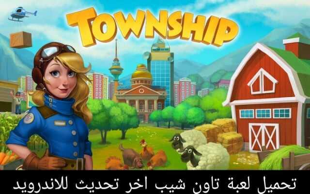 تحميل لعبة المزرعة تاون شيب township مهكرة جاهزة للاندرويد اخر تحديث