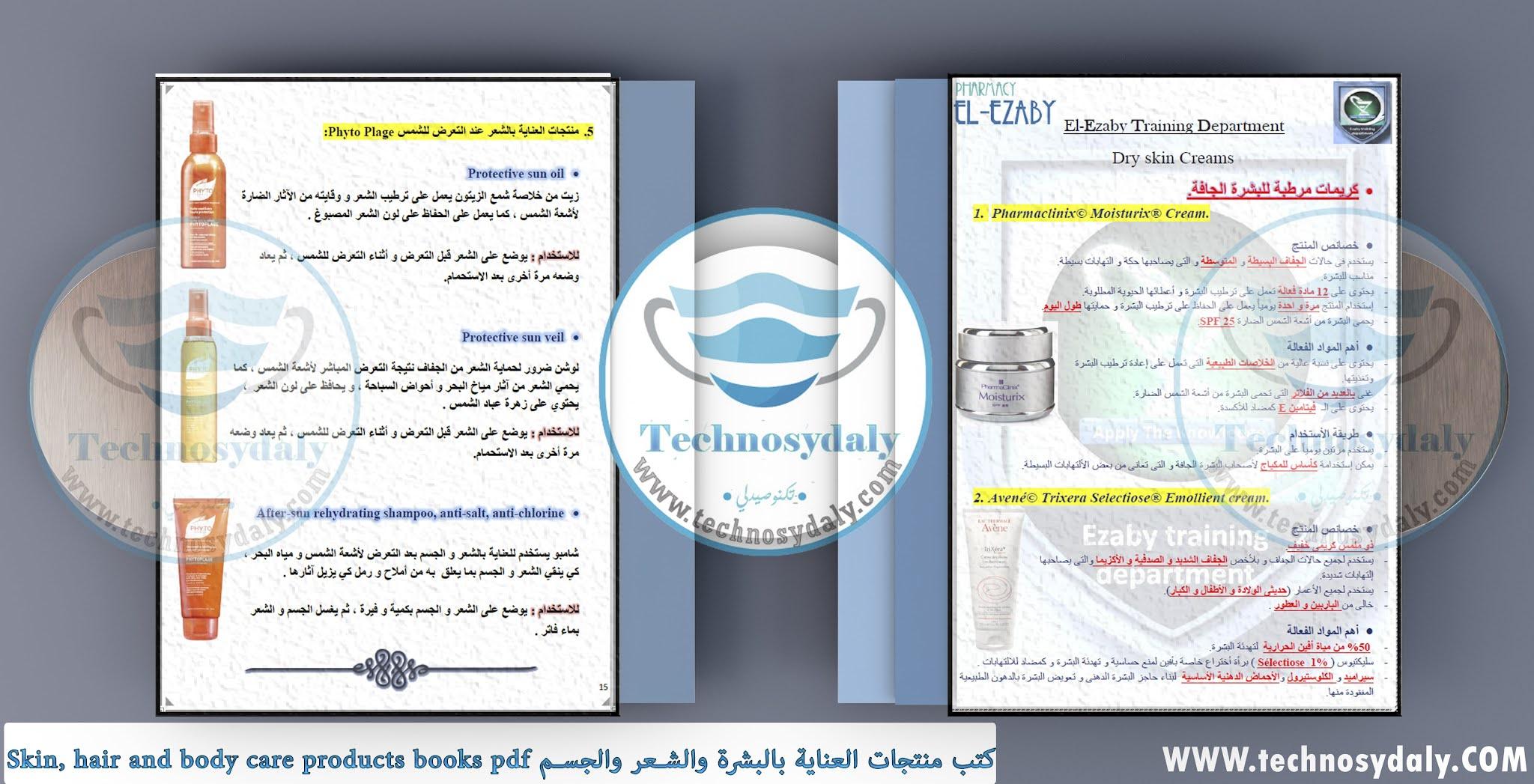 كتب منتجات العناية بالبشرة والشعر والجسم Skin, hair and body care products books pdf